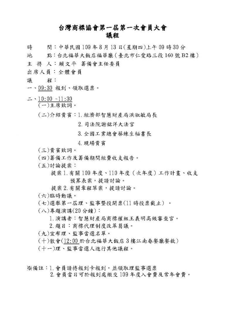 台灣商標協會成立大會開會通知_頁面_2