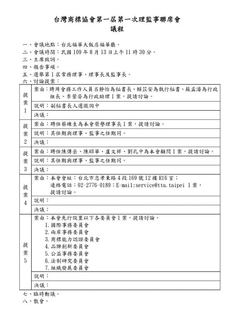 台灣商標協會成立大會開會通知_頁面_3