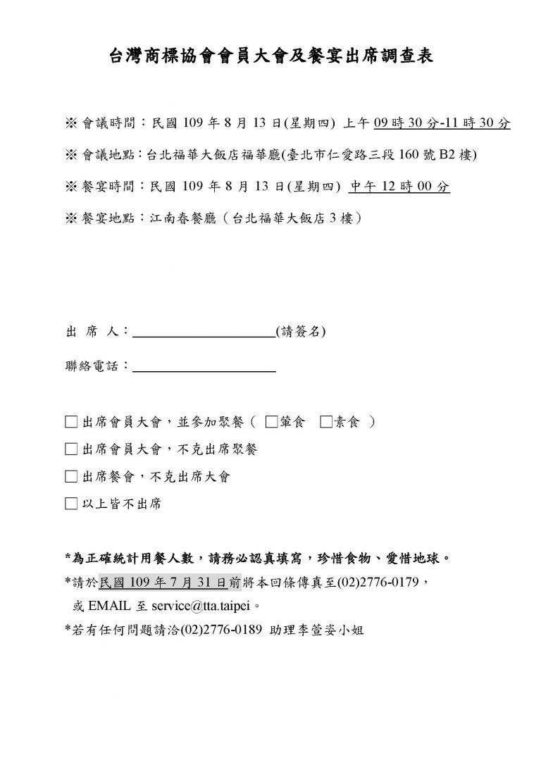 台灣商標協會成立大會開會通知_頁面_4