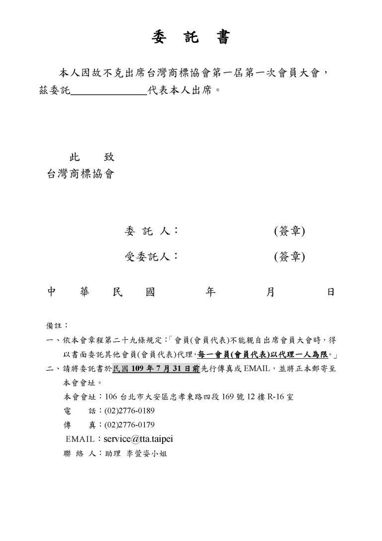 台灣商標協會成立大會開會通知_頁面_5
