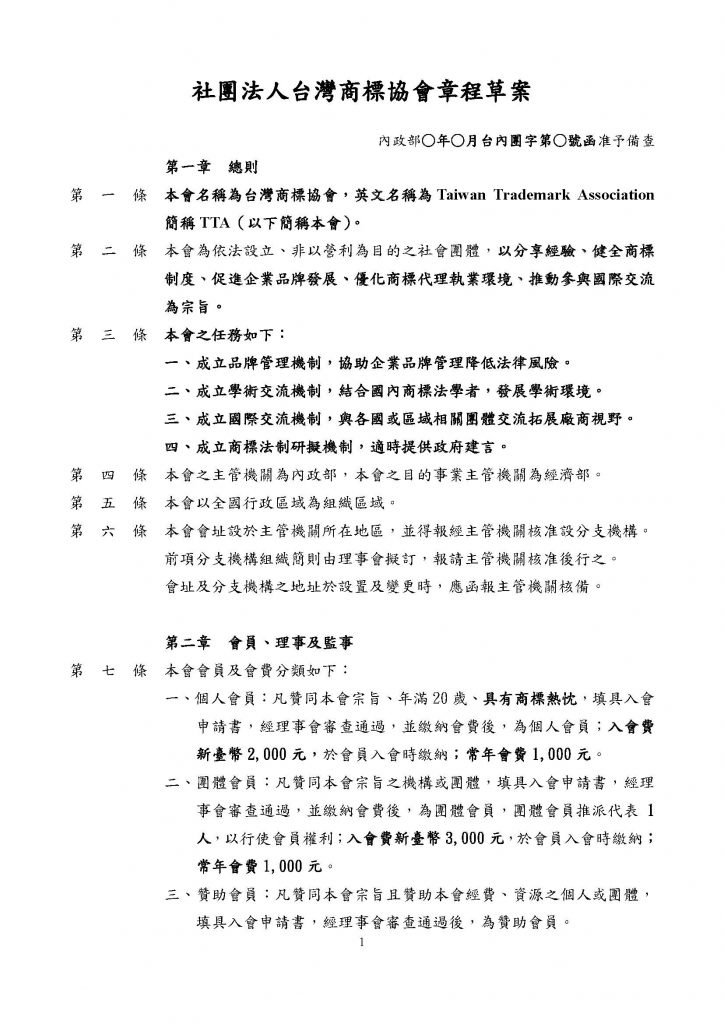 社團法人台灣商標協會章程草案_頁面_1