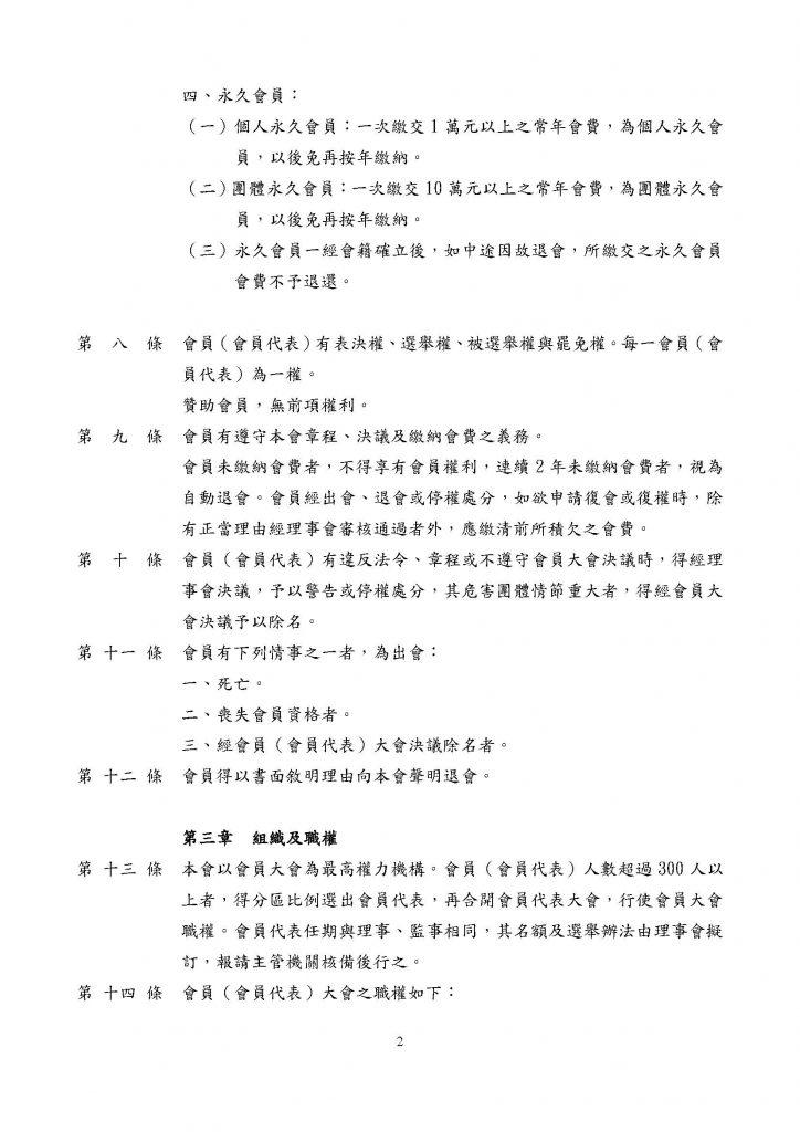 社團法人台灣商標協會章程草案_頁面_2