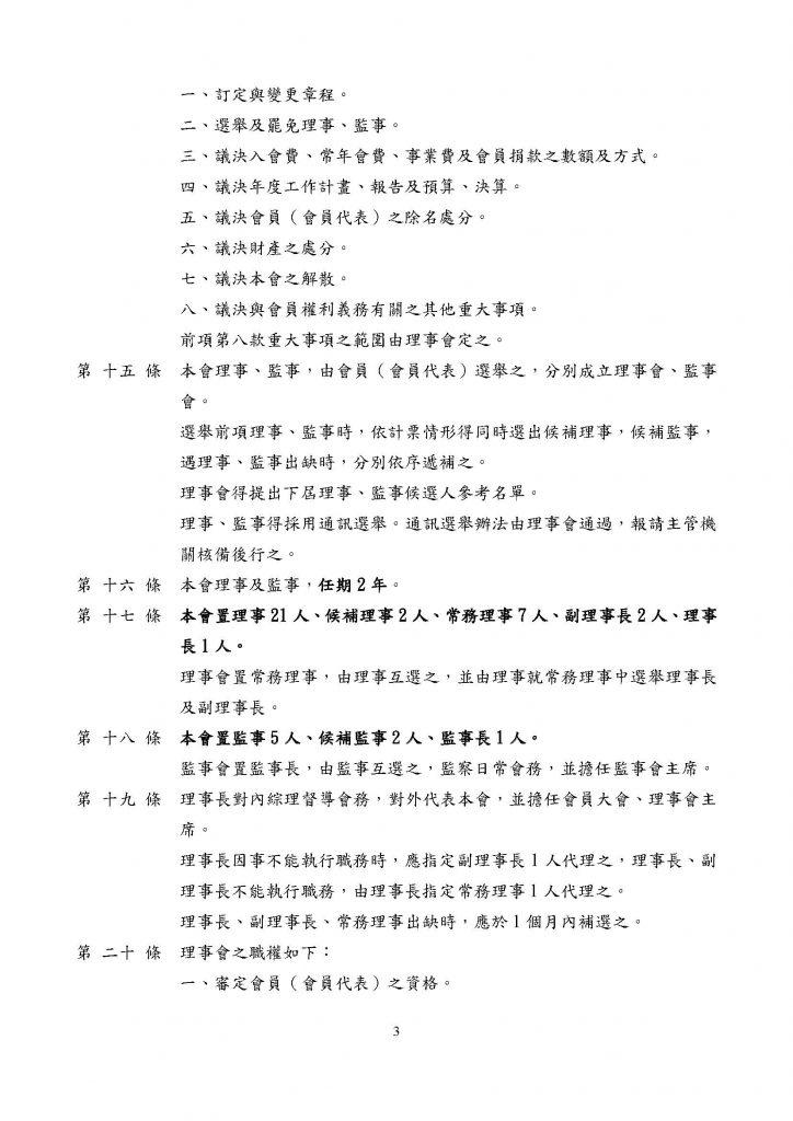 社團法人台灣商標協會章程草案_頁面_3