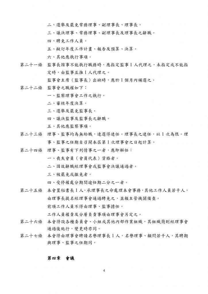 社團法人台灣商標協會章程草案_頁面_4