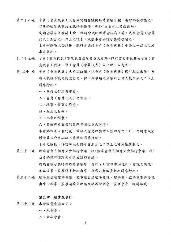 社團法人台灣商標協會章程草案_頁面_5