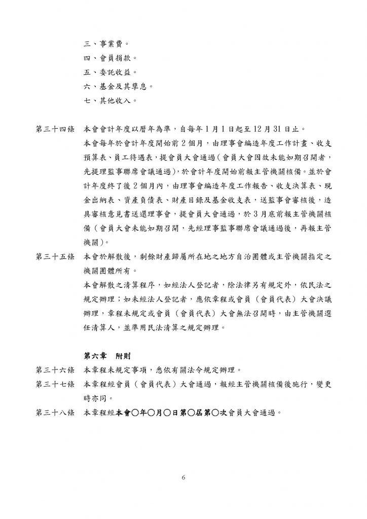 社團法人台灣商標協會章程草案_頁面_6