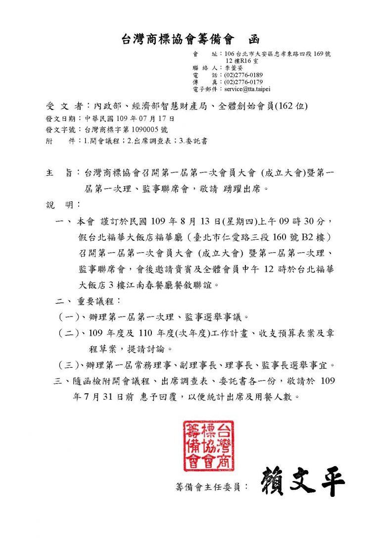 台灣商標協會成立大會開會通知_頁面_1