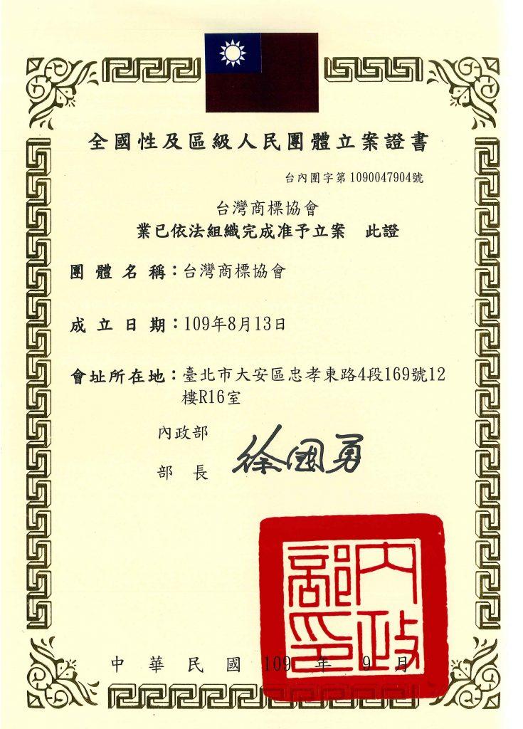 台灣商標協會立案證書