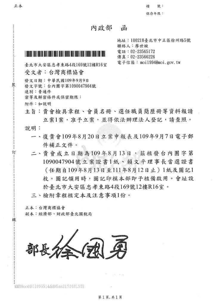 2020.09.09內政部立案核准函