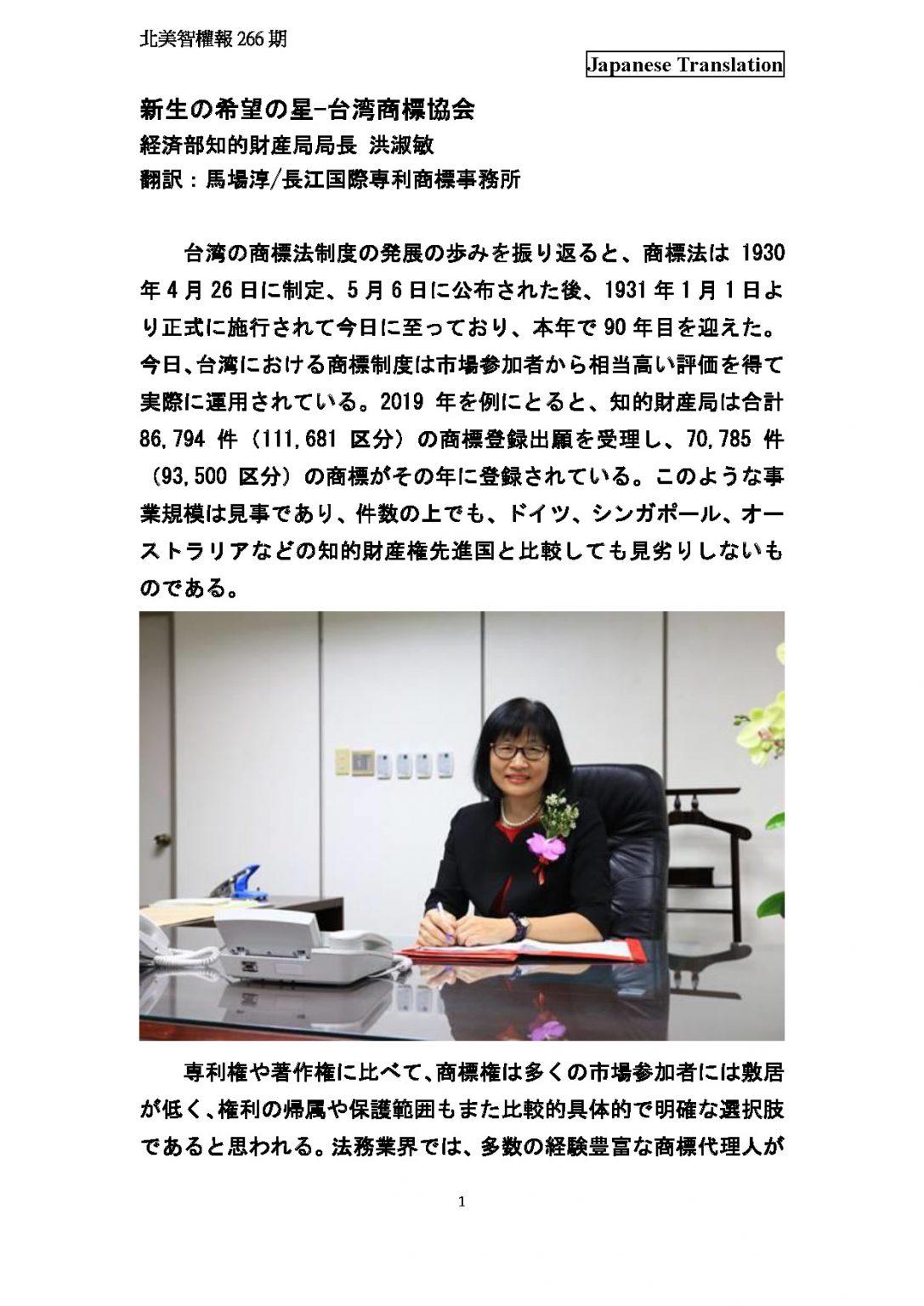 266日文_頁面_1