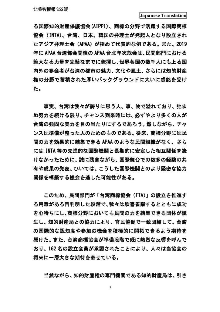 266日文_頁面_3