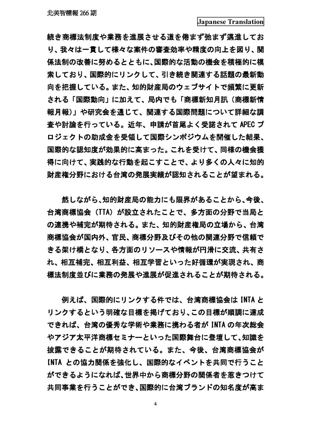266日文_頁面_4