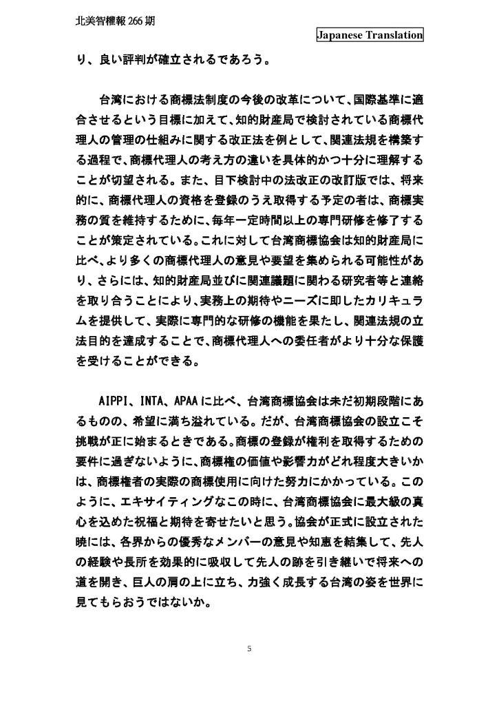 266日文_頁面_5