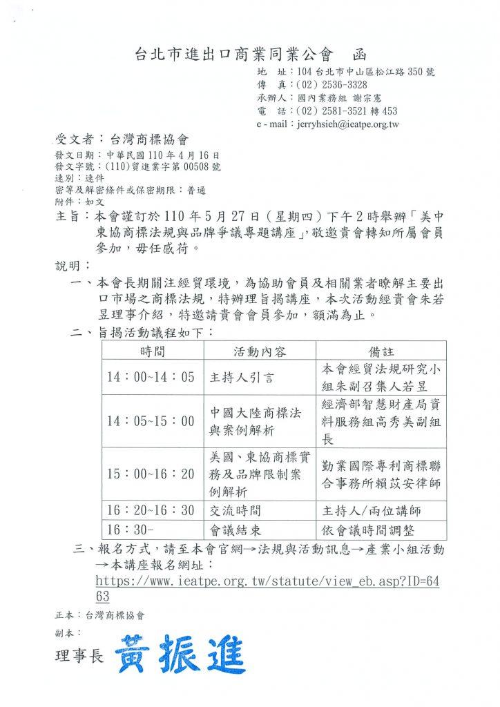 台北市進出口公會致台灣商標協會公函