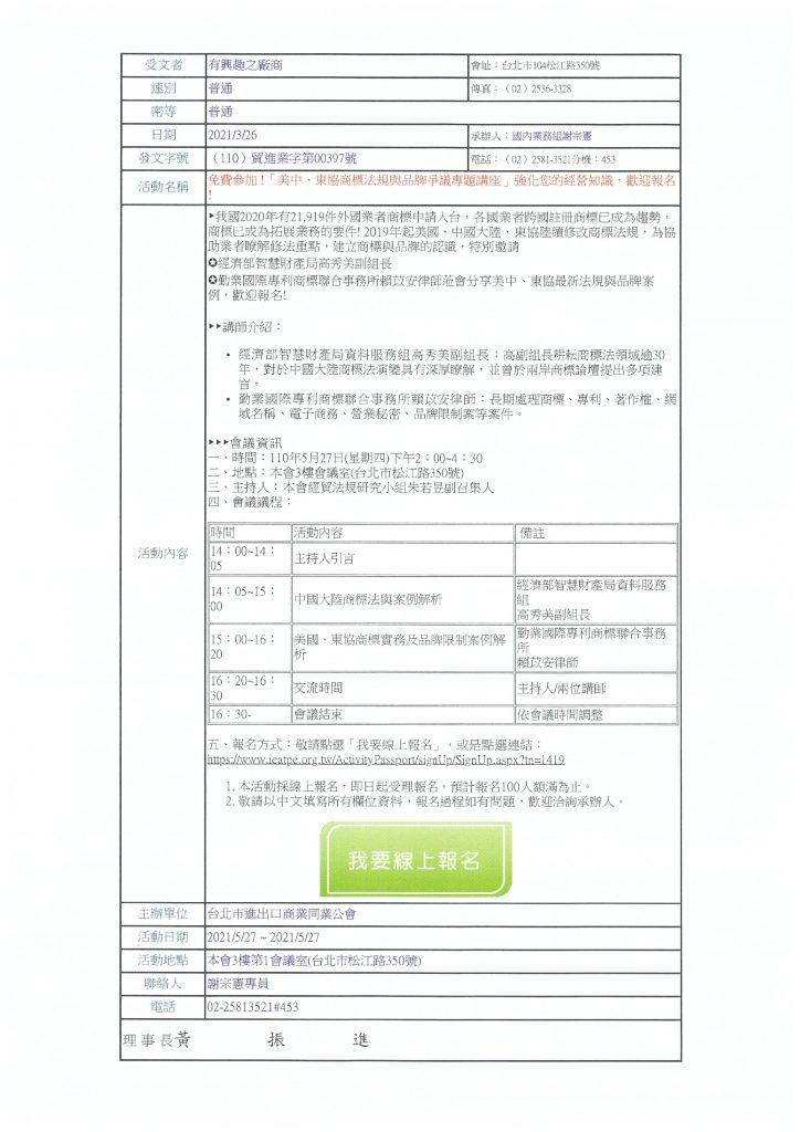 5月27日商標法講座-報名資料