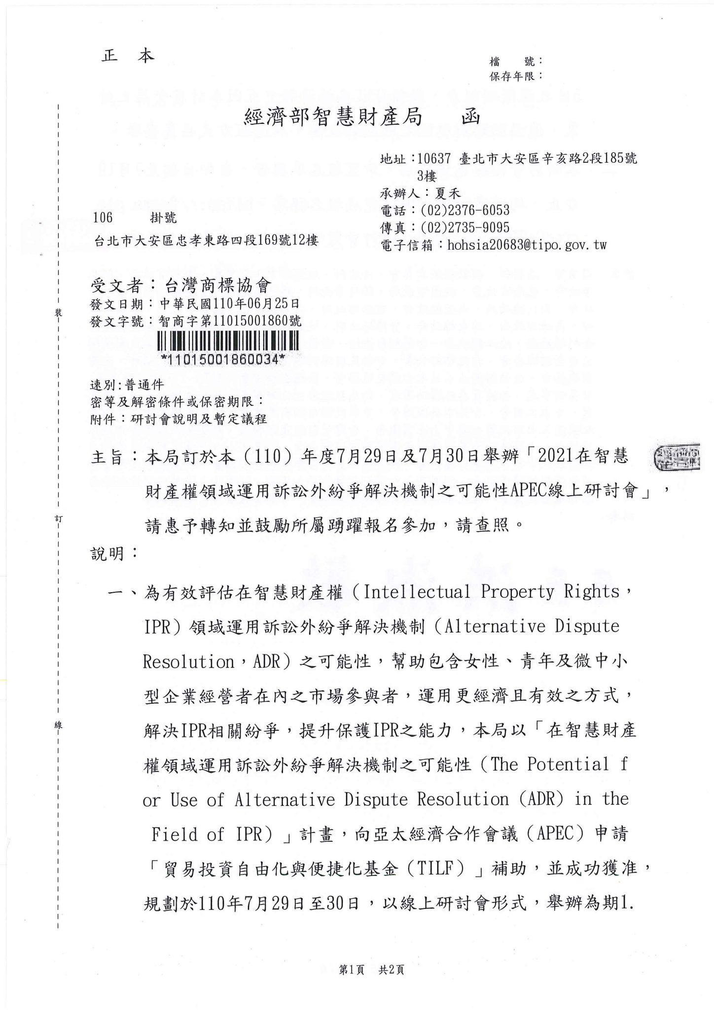 智慧局-2021智慧財產權領域運用訴訟外紛爭解決機制之可能性APEC線上研討會20210629_頁面_1