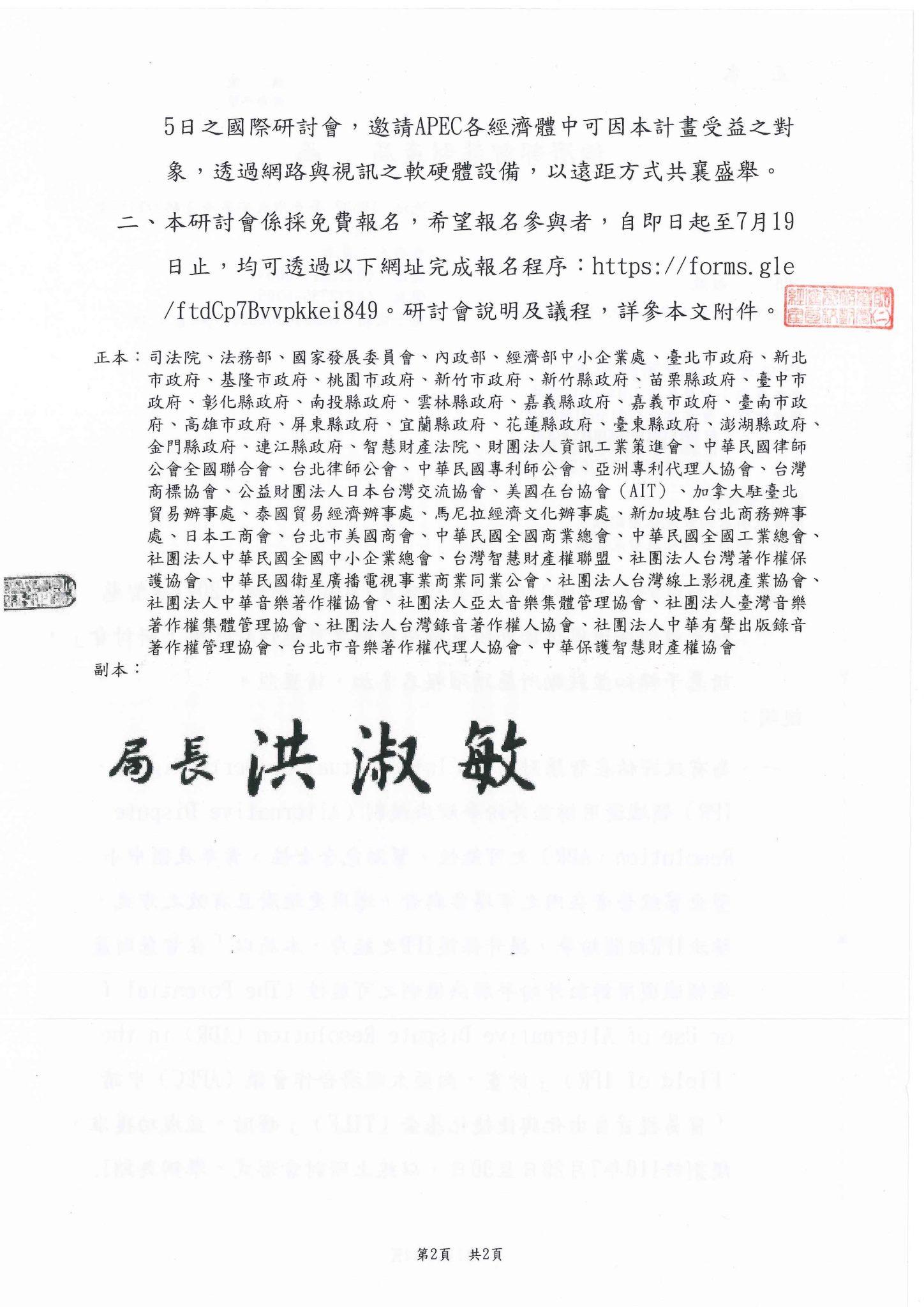 智慧局-2021智慧財產權領域運用訴訟外紛爭解決機制之可能性APEC線上研討會20210629_頁面_2