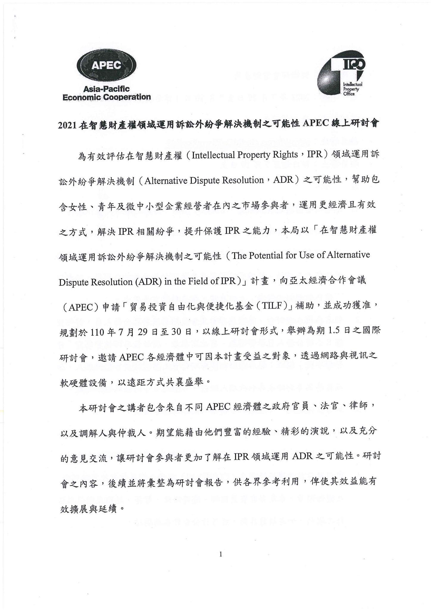 智慧局-2021智慧財產權領域運用訴訟外紛爭解決機制之可能性APEC線上研討會20210629_頁面_3