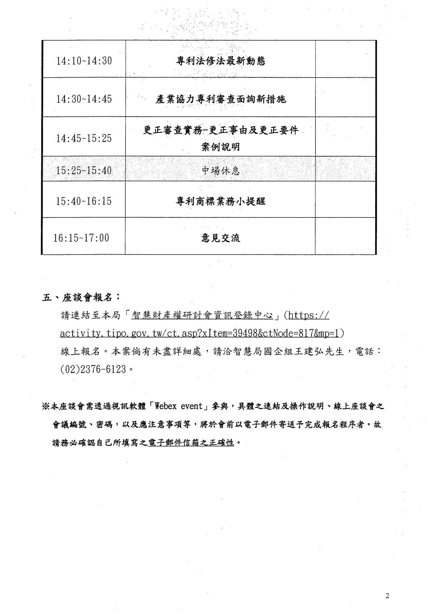 智慧局-110年度智慧財產權線上業務座談會2021.07.30_頁面_4